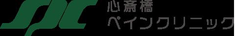 心斎橋ペインクリニック